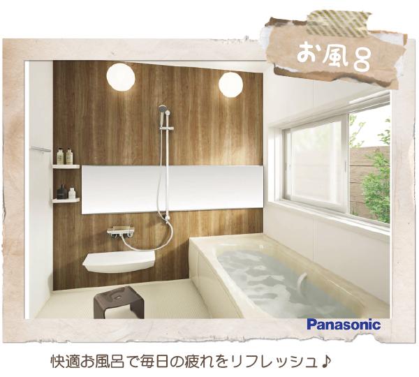 高槻 工務店 注文住宅・浮田工務店・お風呂リフォーム1