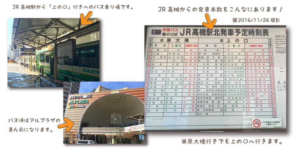 高槻市の本数の多いバス停