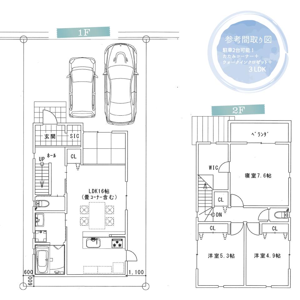高槻市西町新築分譲・4LDK間取り図の案内