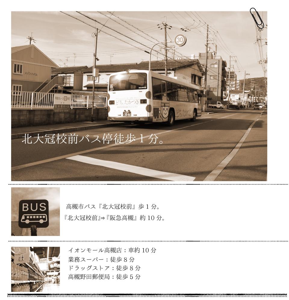 高槻市野田2丁目新築物件の徒歩1分のバス停