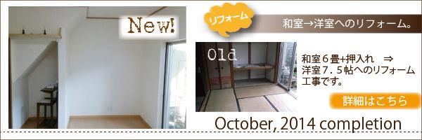 高槻 工務店 リフォーム・建替え・和室から洋室へのリフォーム