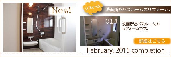 高槻 工務店 リフォーム・建替え・お風呂と洗面台リフォーム