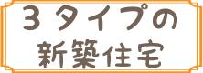 高槻浮田工務店×一級建築士内容