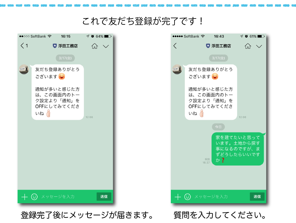 高槻市浮田工務店・LINEで友だち追加方法5