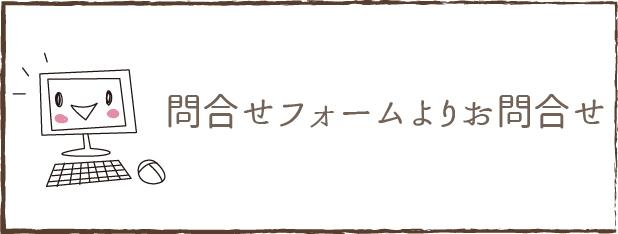 高槻浮田工務店新築・リフォーム・リノベーション問合せフォームより