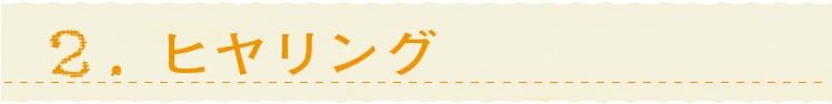 高槻浮田工務店新築・リフォーム・リノベーションヒヤリング