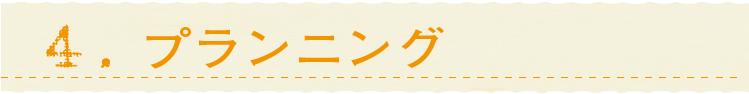 高槻浮田工務店新築・リフォーム・リノベーションプランニング