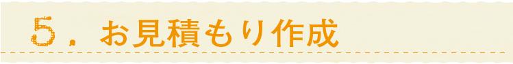 高槻浮田工務店新築・リフォーム・リノベーション見積