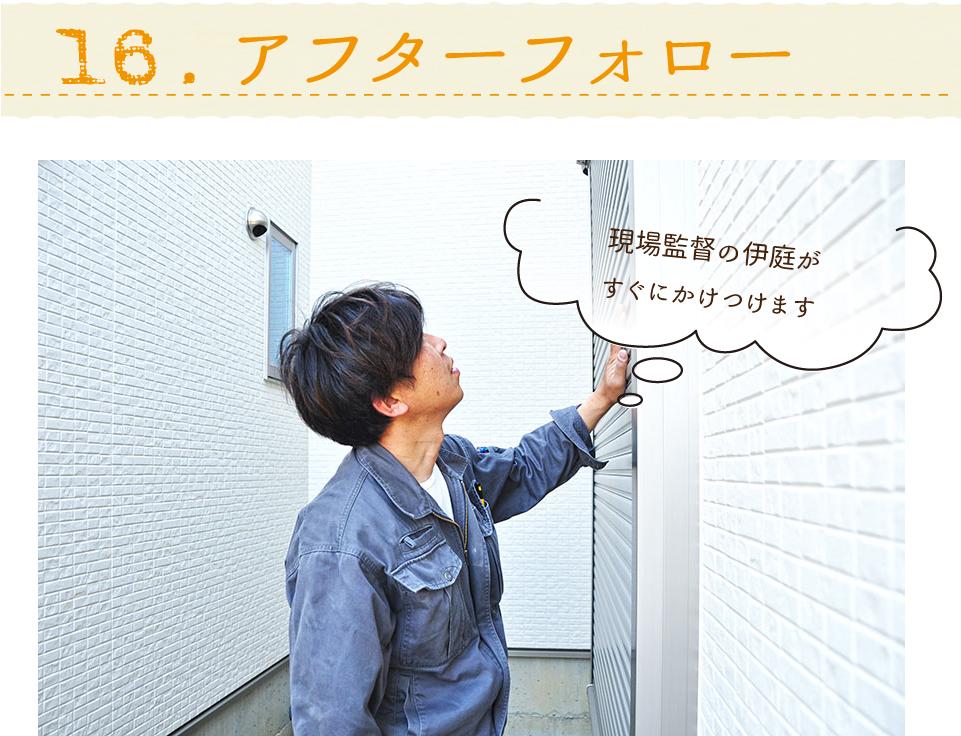 高槻浮田工務店新築・リフォーム・リノベーションアフターフォロー