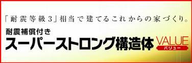 高槻 リフォーム  浮田工務店が建てた村上周司の家