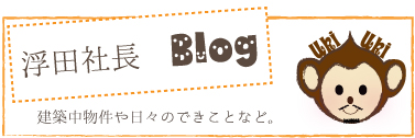 高槻 注文住宅 浮田工務店ブログ