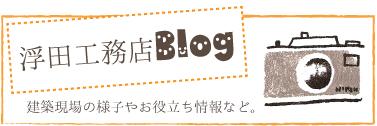 高槻 リフォーム 浮田工務店女子ブログ