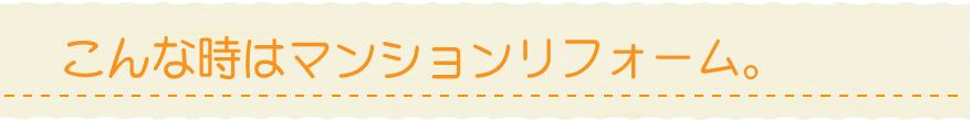 高槻・茨木のマンションリフォームについて。