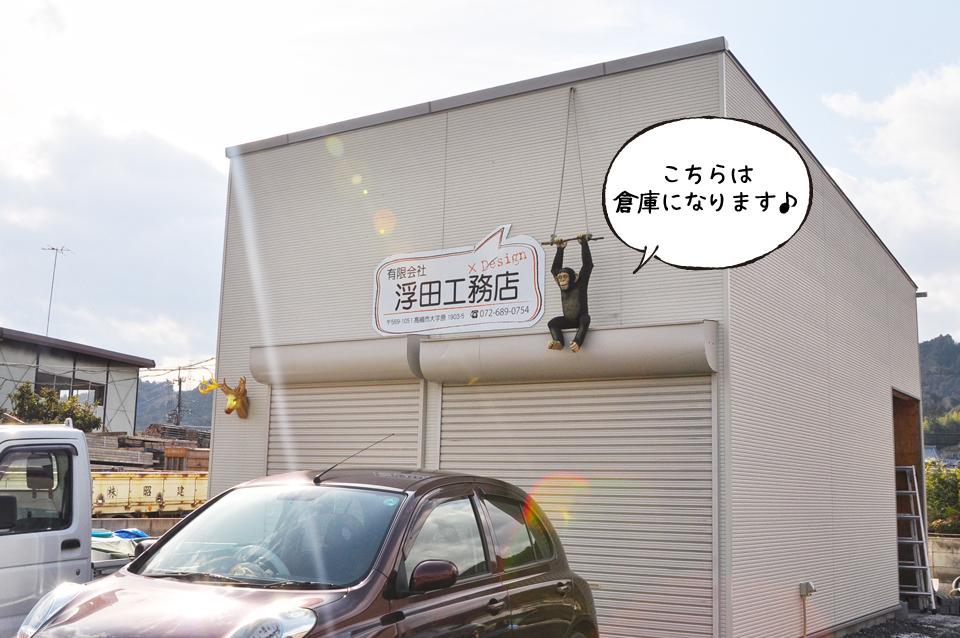 高槻市浮田工務店倉庫