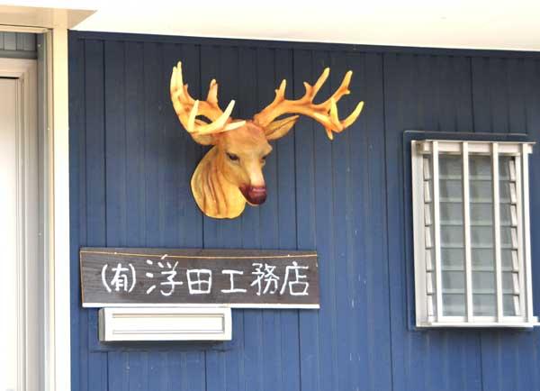 高槻 工務店 新築・建替え・動物オブジェ・鹿
