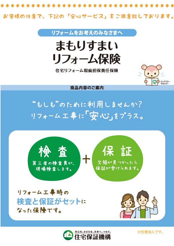 高槻 リフォーム浮田工務店まもりすまいリフォーム保険