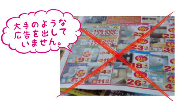 高槻 工務店 注文住宅・浮田工務店・リフォームの広告は出しません