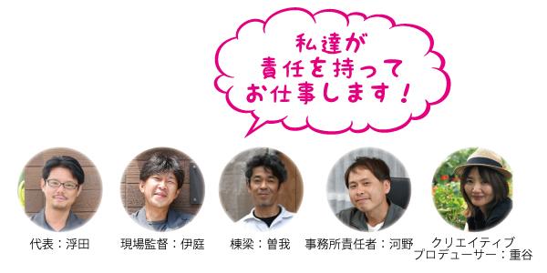 高槻 工務店 注文住宅・浮田工務店・少人数のスタッフ