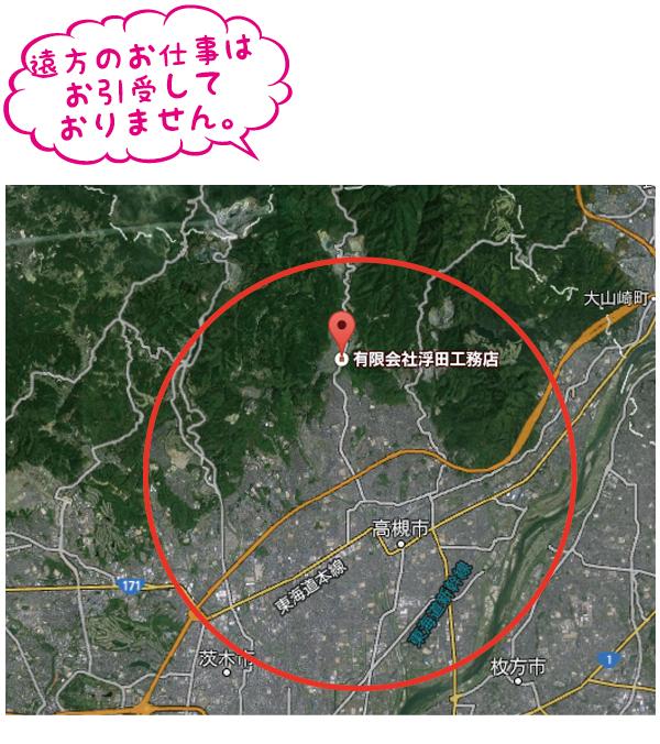 高槻 工務店 注文住宅・浮田工務店・施工地域・茨木・高槻