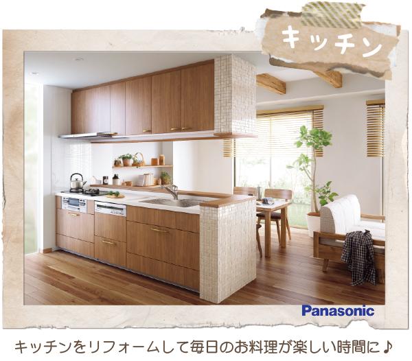 高槻 工務店 注文住宅・浮田工務店・キッチンリフォーム1