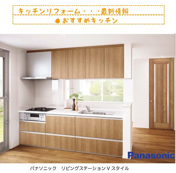 高槻 工務店 注文住宅・浮田工務店・キッチンリフォーム2