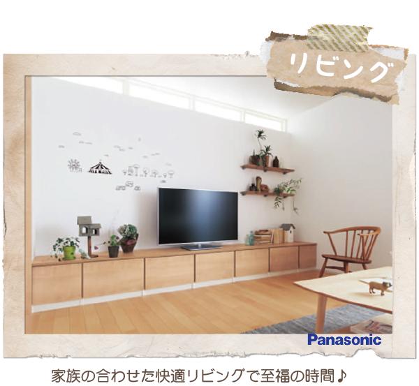 高槻 工務店 注文住宅・浮田工務店・リビングリフォーム1