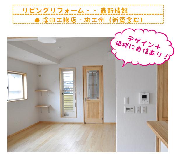 高槻 工務店 注文住宅・浮田工務店・リビングリフォーム2