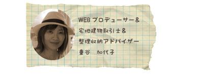 浮田工務店WEBデザイナー