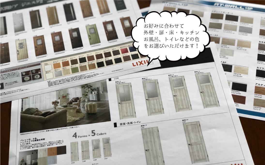 外壁や床材の色など選べます