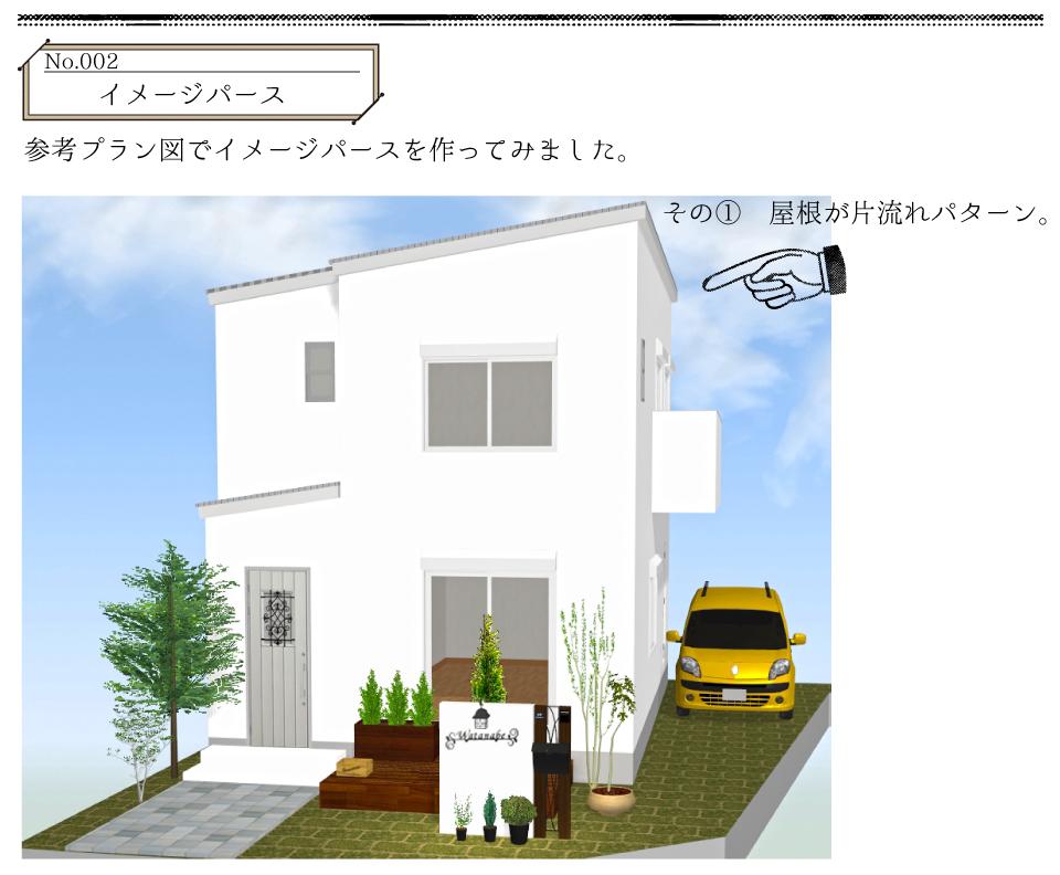 高槻市で車2台駐車可能の建物が1780万円の注文住宅