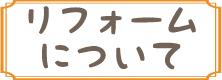 高槻浮田工務店リフォーム内容