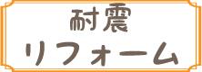 高槻耐震リフォーム