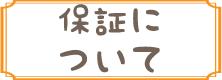 高槻浮田工務店リフォームの保証