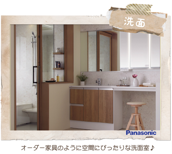 高槻 工務店 注文住宅・浮田工務店・洗面リフォーム1
