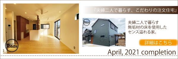 【高槻市】夫婦二人で暮らす、こだわりの注文住宅