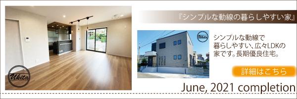 【高槻市】長期優良住宅・シンプルな動線の暮らしやすい家