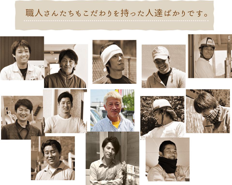 浮田工務店の協力業者