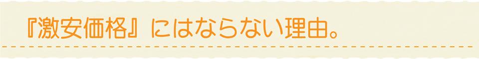浮田工務店の長期優良住宅の説明-1