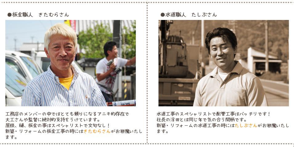 高槻 工務店 注文住宅・浮田工務店業者紹介6