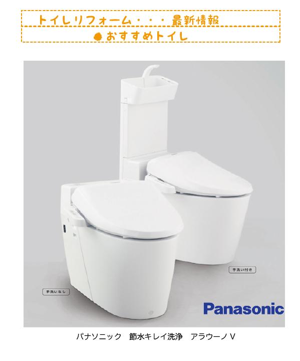 高槻 工務店 注文住宅・浮田工務店・トイレリフォーム2
