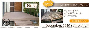 人工木材デッキのリフォーム