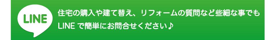 高槻市浮田工務店・LINE@の友だち追加お願い