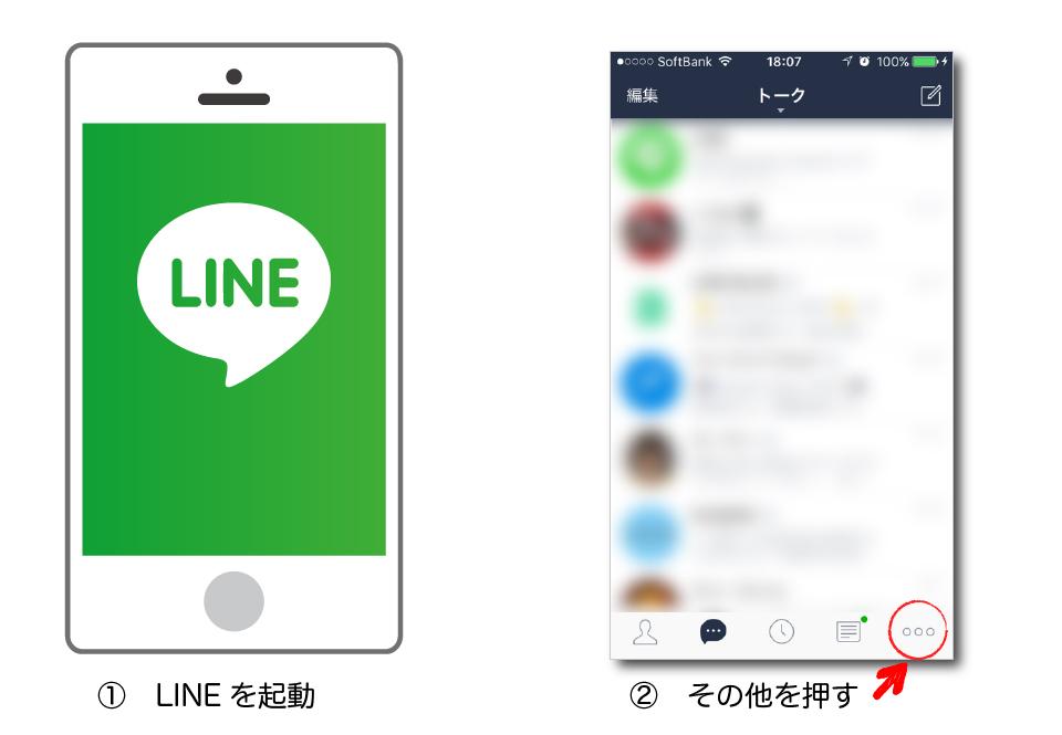 高槻市浮田工務店・LINEで友だち追加方法1