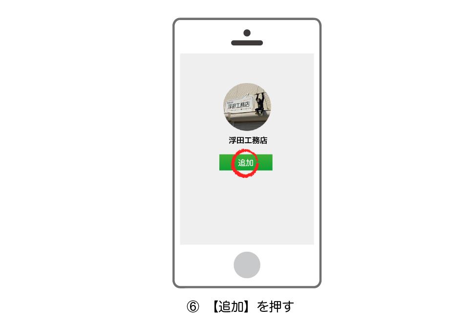 高槻市浮田工務店・LINEで友だち追加方法4