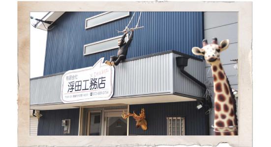 高槻 リフォーム 浮田工務店の説明。