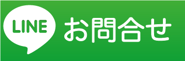 高槻 リフォーム  浮田工務店LINE@でお気軽にお問合せください