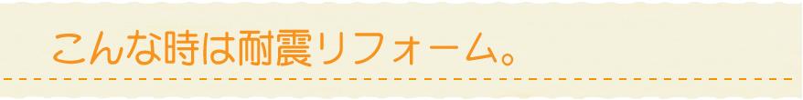 高槻・浮田工務店の耐震リフォーム。